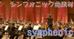 symphonic系フリー音楽素材